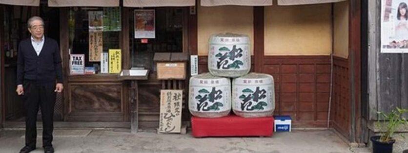 Kamiki -Sake Kawashima